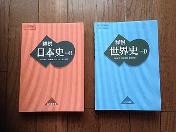 日本史・世界史の偏差値65をキープして英語・国語に時間を割く