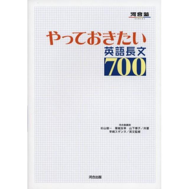 早慶志望者が解くべき『やっておきたい英語長文700』のレベルと本当に伸びる使い方