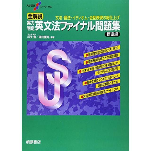大学受験の英文法で大事なことは単元がランダムで出題される問題集を解くこと