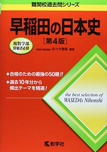 私立文系志望必見のガンガン伸びる日本史・世界史の過去問活用法