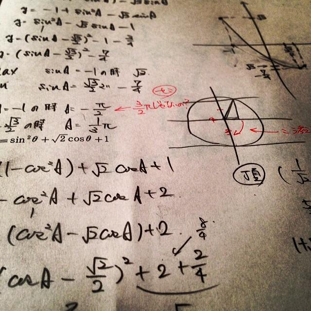三角関数の公式は丸暗記してもすぐ忘れるので『暗記を最小限にとどめた覚え方』が大事