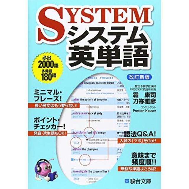 『毎日使い続け入試本番までに150周』東京大学文科三類合格者の「システム英単語」の使い方