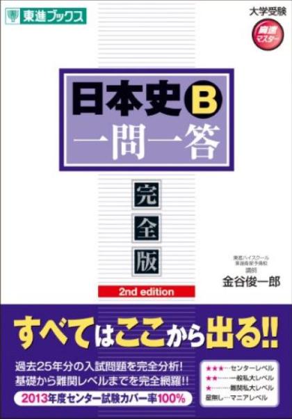 答えの暗記だけではもったいない?『日本史一問一答』の定期テストから入試まで本当に日本史に強くなる使い方