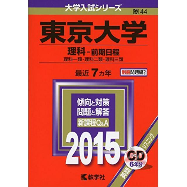 『問題全体を見渡して解く計画を立てる』東京大学理科一類合格者の東京大学理系数学の解き方