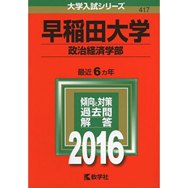 『自分に適した解答順や時間配分を見つける』 早稲田大学政治経済学部合格者の英語の解き方