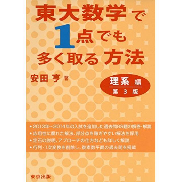 『過去問を問題集のように扱い、何度も解いて東大数学に慣れる』東京大学理科一類合格者の高3夏休みの数学勉強法