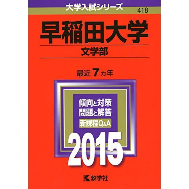 『早すぎるぐらいで丁度いい。文学部に絞って効率のよい受験勉強ですべての学部に合格する』早稲田大学文学部志願者の受験校の決め方