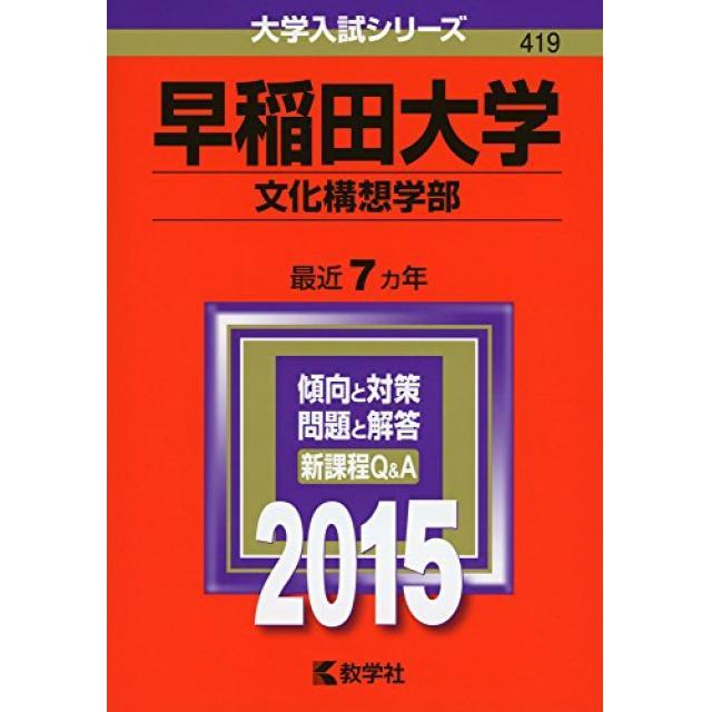 『目先の問題だけではなく文章と文章の関係を見る』早稲田大学文化構想学部合格者の国語の解き方
