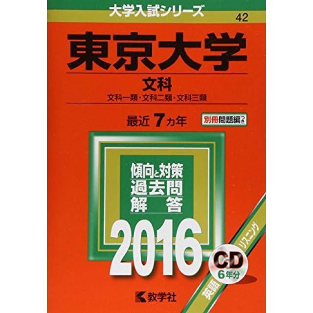 『自分に合った解答順を』 東京大学文科二類合格者の東京大学英語の解き方