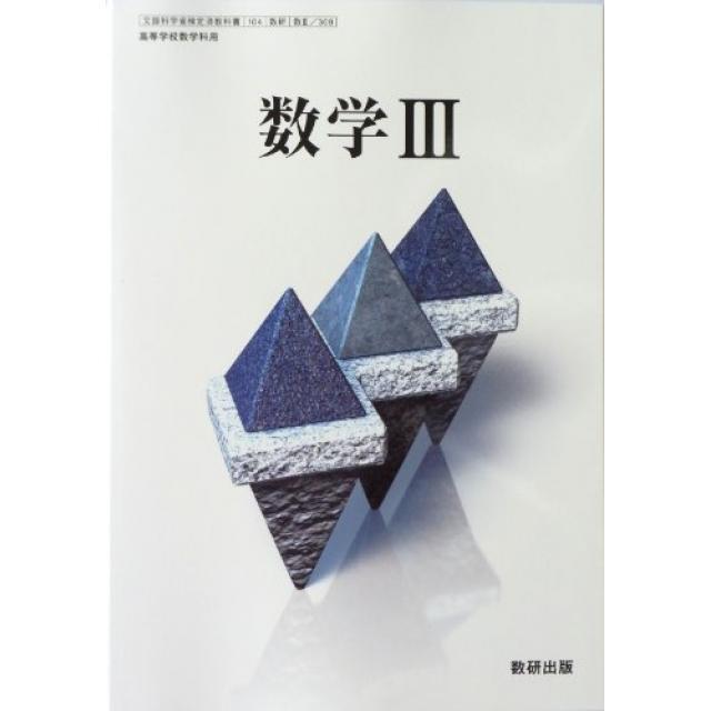 『授業を受ける前にすでに2,3回自分で解いておく』東京大学理科一類合格者の高3の数学Ⅲの授業の受け方