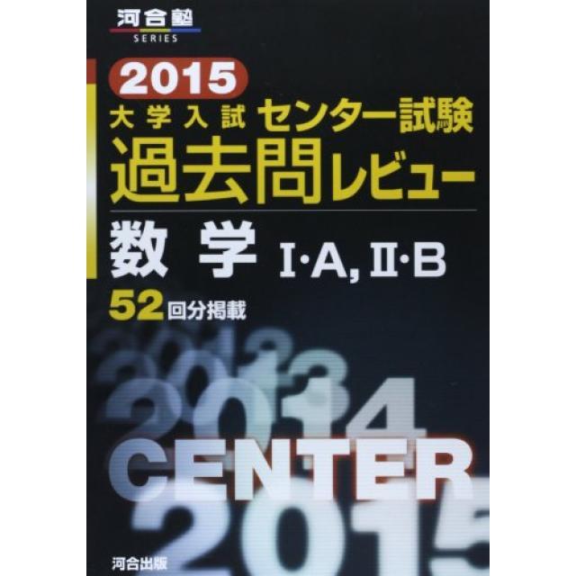 『詰まったら焦らず次の問題を解く』東京大学文科一類合格者のセンター数学1Aの解き方