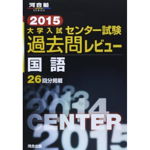 『センター国語はテクニックより慣れが大切』早稲田大学文学部合格者のセンター国語の解き方