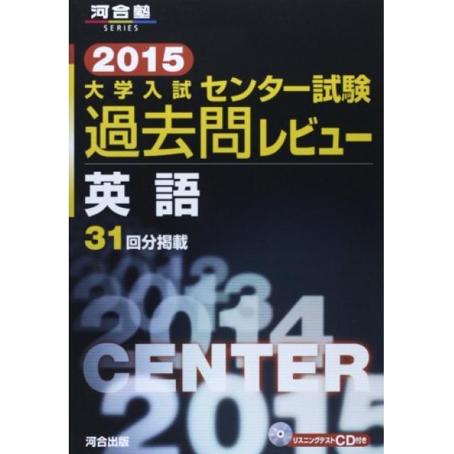 『高得点は絶対に落とさずアクセントで差をつける』早稲田大学文学部合格者のセンター英語の解き方