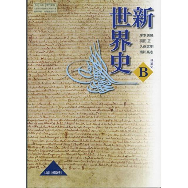 『地味な暗記が二次対策につながる』東京大学文科三類合格者の高3の夏休みの世界史勉強法