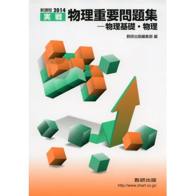 『とにかく多くの問題に触れて解答パターンを身につける』東京工業大学第1類合格者の高3夏休みの物理の勉強法