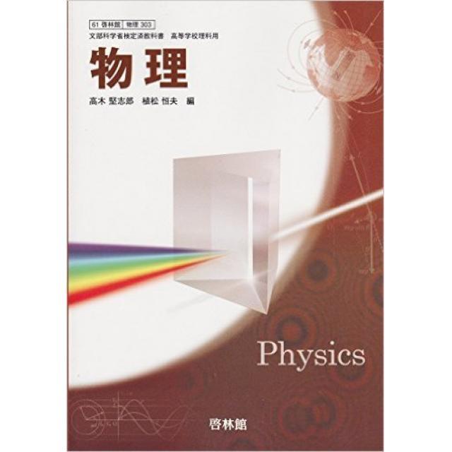 『自分のペースで待ち時間をゼロに』東京大学理科一類合格者の高3の物理の授業の受け方