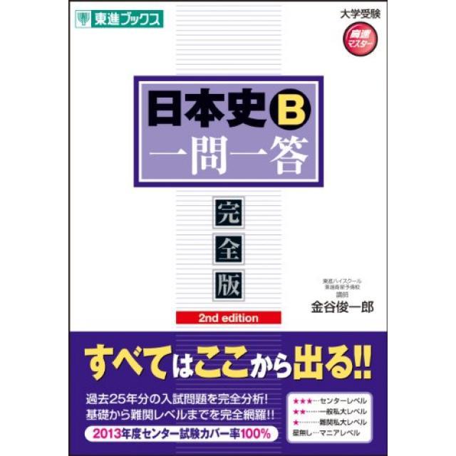 『5ページで1周を5日間繰り返して定着』早稲田大学法学部合格者の「日本史B一問一答」の使い方