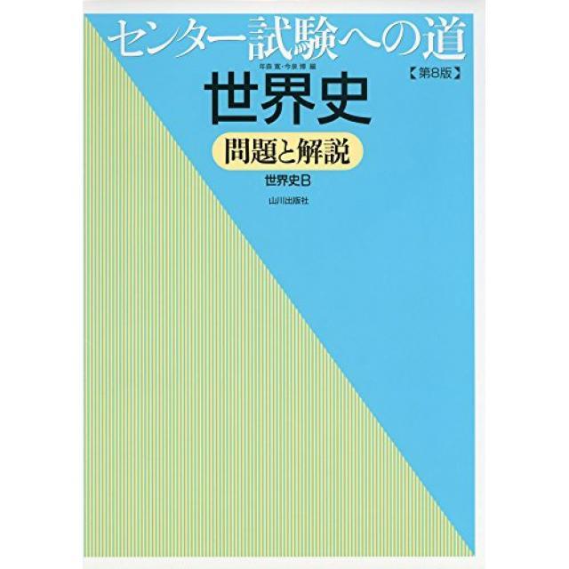 『センター1ヶ月前から30点UP』東京大学文科二類合格者の「センター試験への道 世界史」の使い方