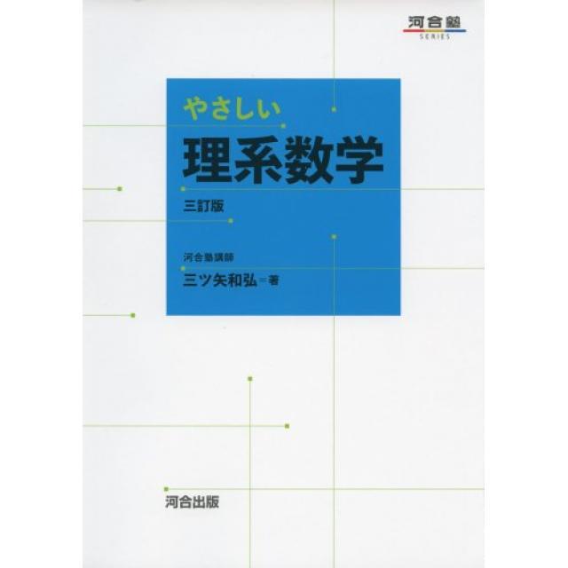 『典型問題にふれ、自力で解き直すプロセスを重視』東京大学理科三類合格者の「やさしい理系数学」の使い方