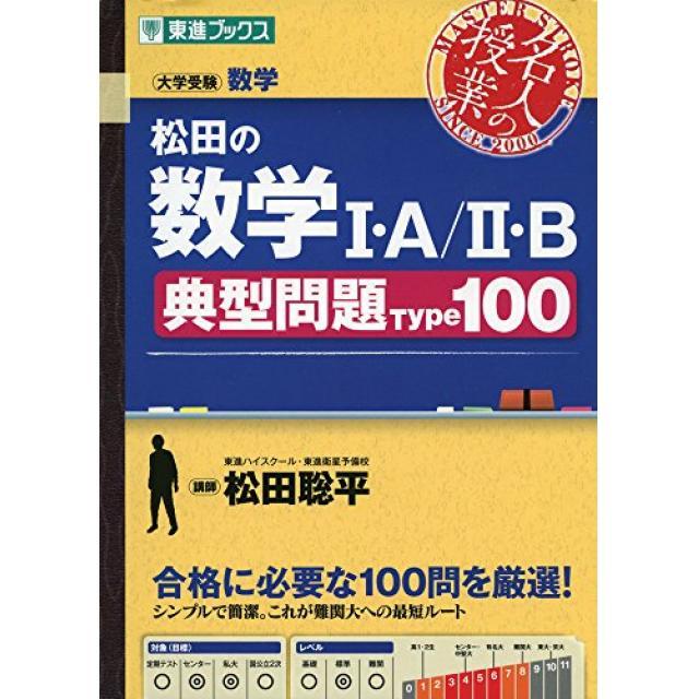 『難易度の低い問題を間違えずに解く』 早稲田大学政治経済学部合格者の「松田の数学Ⅰ・A/Ⅱ・B 典型問題Type100」の使い方