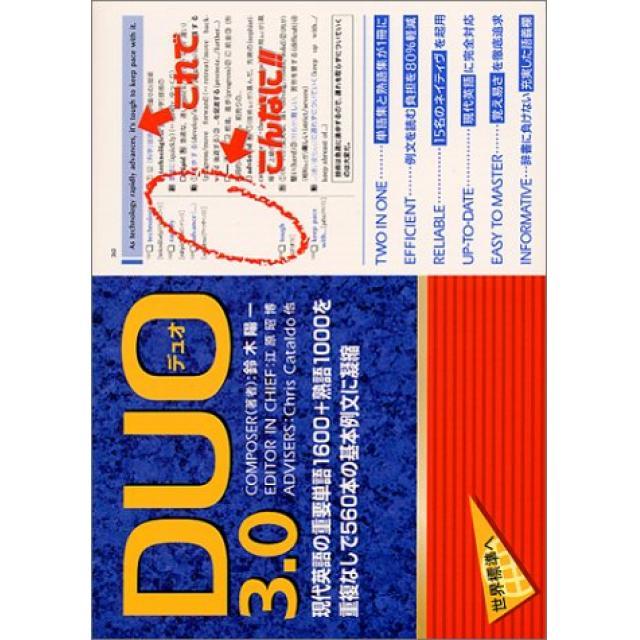 『見出し英文を覚えるだけで英単語と文法が身につく』東京工業大学第一類合格者の「DUO 3.0」の使い方