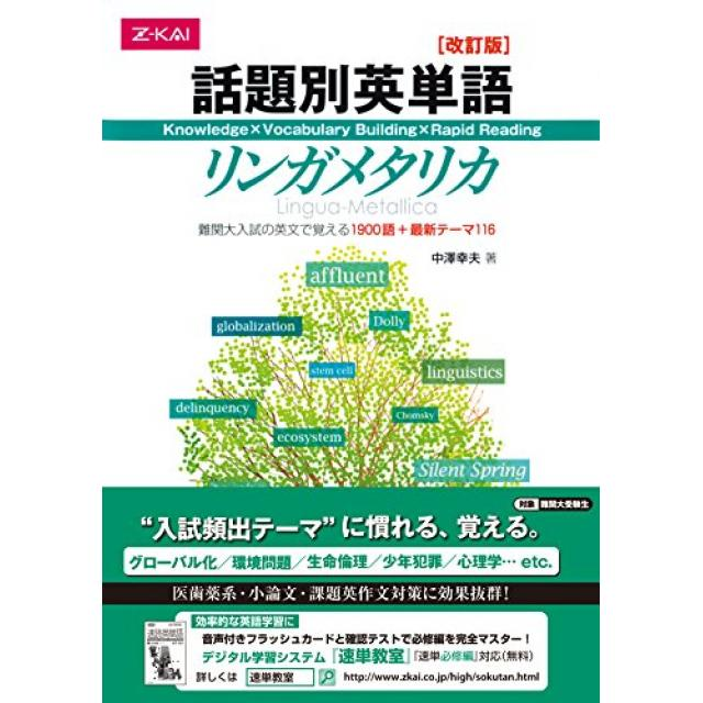 『英語長文は読めるけど時間内に解ききれない人にぴったり』東京大学理科一類合格者の「話題別英単語リンガメタリカ」の使い方