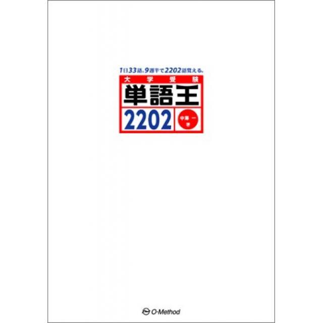 『受験の英単語帳はこれ1冊!』早稲田大学・教育学部合格者の「単語王2202」の使い方