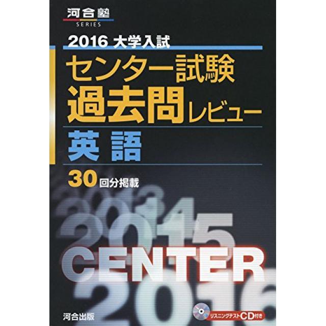 『センター過去問を使って文法を仕上げよう』早稲田大学商学部合格者の「センター試験過去問レビュー英語」の使い方