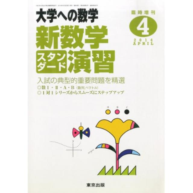 『多くの標準問題を暗記する程やり込む』東京大学文科三類合格者の「新数学スタンダード演習」の使い方