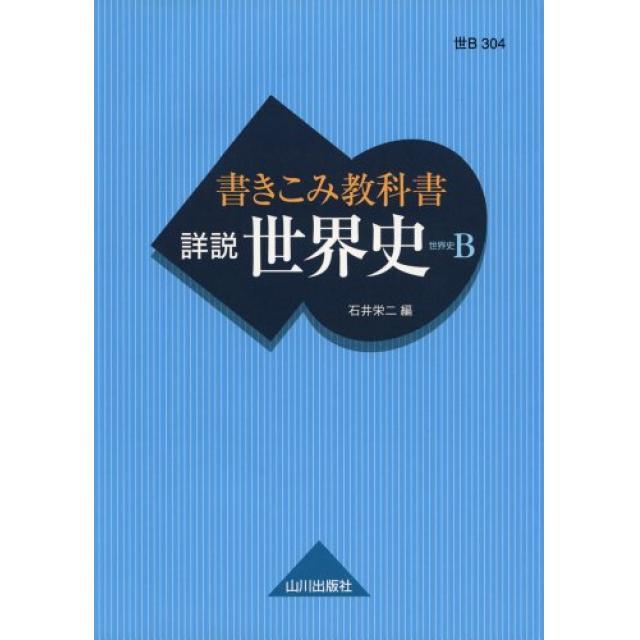 『世界史の基礎事項の最終確認』東京大学文科二類合格者の「書き込み教科書 詳細世界史B」の使い方