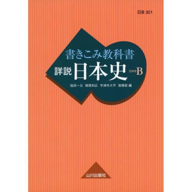 『流れを理解しながら用語を覚える』東京大学文科一類合格者の「書きこみ教科書詳説日本史B」の使い方
