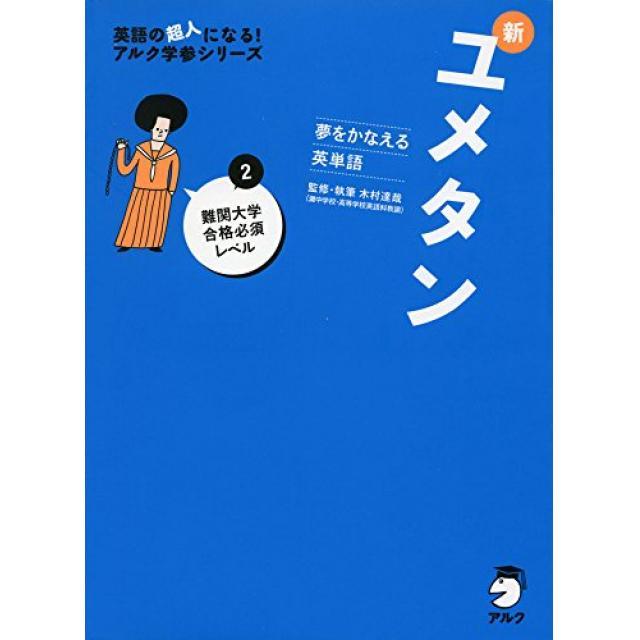 『英単語の覚え方を学び、ひたすら語彙力を上げる』早稲田大学法学部合格者の「ユメタン」の使い方