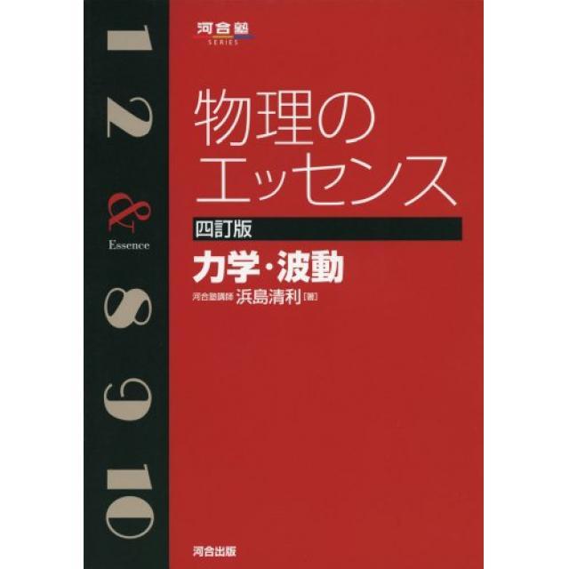 『時間をかけて徹底的に基礎を固める』東京大学理科二類合格者の「物理のエッセンス」の使い方