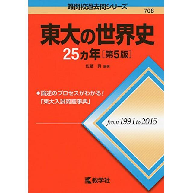 『語句の理解が深まることで東大世界史の記述に対応』東京大学文科三類合格者の「東大世界史25カ年」の使い方