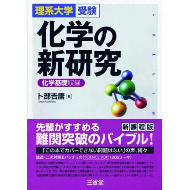 『化学の暗記事項を深くまで理解して覚える』東京大学理科一類合格者の「化学の新研究」の使い方