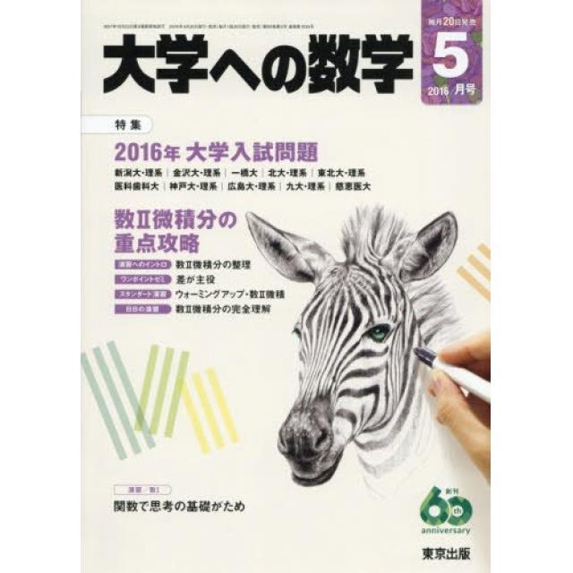 『とにかく演習量を積んで東工大レベルへ』東京工業大学7類合格者の「月刊大学への数学」の使い方
