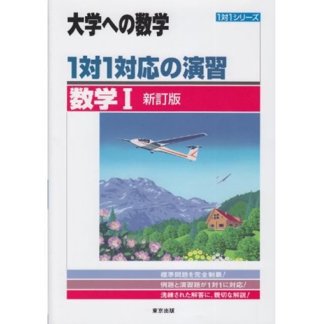 『基礎から応用への橋渡しに』東京大学文科一類合格者の「1対1対応の演習 1A」の使い方