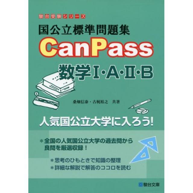 『少ない問題数を徹底的に』東京大学理科一類合格者の「CanPass 数学1A2B/3」の使い方