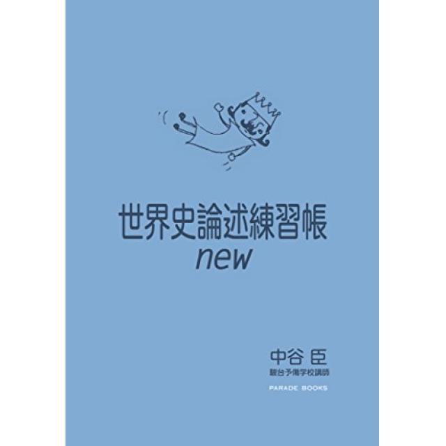 『世界史論述をゼロから学べる!』東京大学文科二類合格者の「世界史論述練習帳new」の使い方