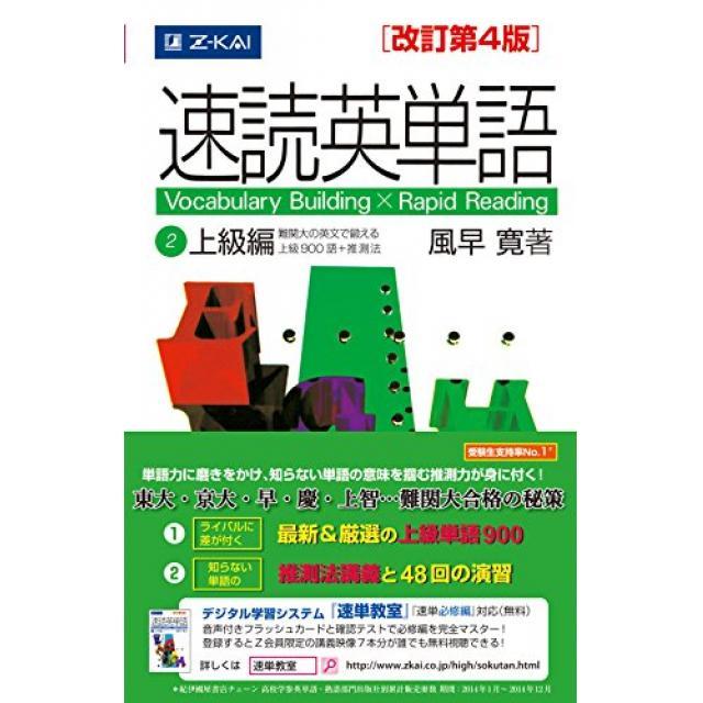 『何度も音読して東大レベルの文章に目を慣らす』東京大学理科一類合格者の「速読英単語上級編」の使い方