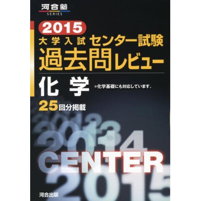 『センター当日に暗記事項を最終確認するためまとめノートを作成』東京大学理科一類合格者のセンター化学の対策