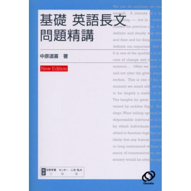 『心理学科には英語が重要!』日本女子大学人間社会学部心理学科合格者の「基礎英語長文精講」の使い方