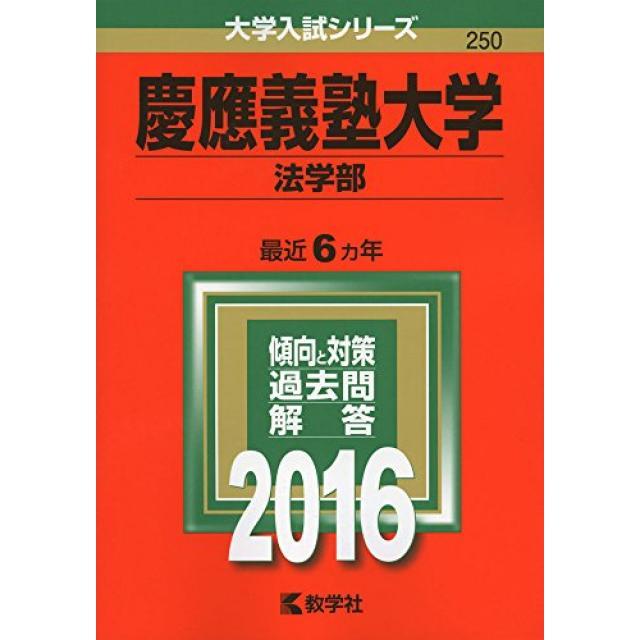 『長文読解問題にしっかり時間をかけるためにできることをする』慶應義塾大学法学部合格者の英語の解き方