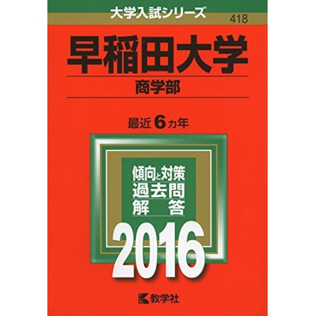 『記述問題で正確に読む時間を取るため記号問題をスピーディに』早稲田大学商学部合格者の英語の解き方