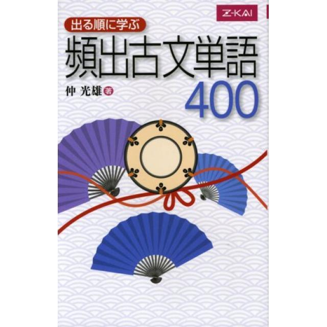 『自分に必要なことを吸収する』東京大学文科三類合格者の高3の古典の授業の受け方