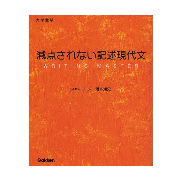 『現代文の様々な解き方を知る』東京大学文科一類合格者の「減点されない記述現代文」の使い方
