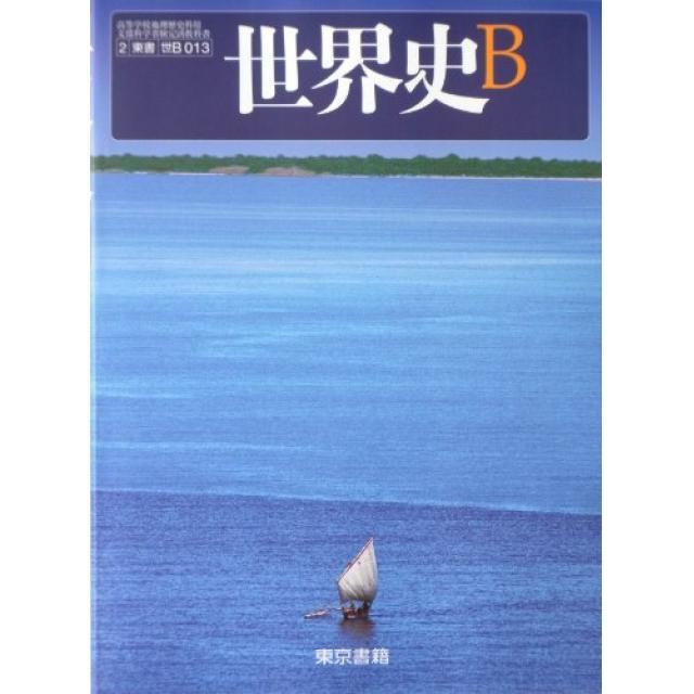 『学校の先生を徹底的に活用』 東京大学文科二類合格者の高3の世界史の授業の受け方