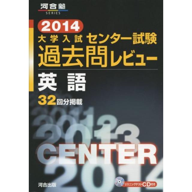 『解答の根拠を説明できるように』東京大学大学理科二類合格者のセンター英語の解き方