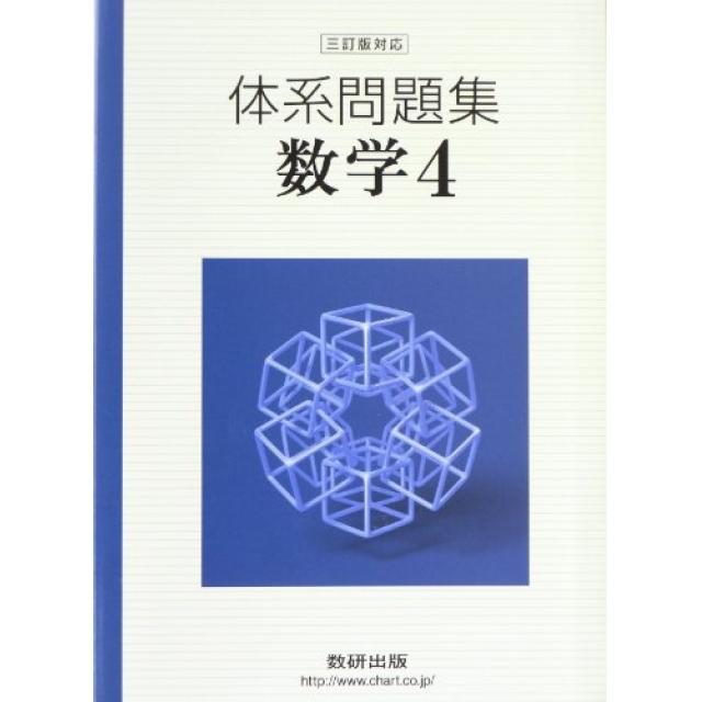 『先生の説明を批判的に聞き、納得できなければ質問』東京大学理科一類合格者の高1,2年の数学の授業の受け方
