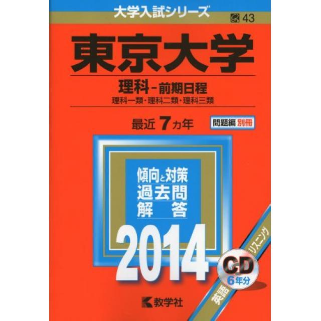 『1日1問で無理なく続ける』東京大学理科二類合格者の高3夏休みの英語の勉強法